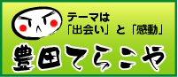 「豊田てらこや」のホームページはこちら!